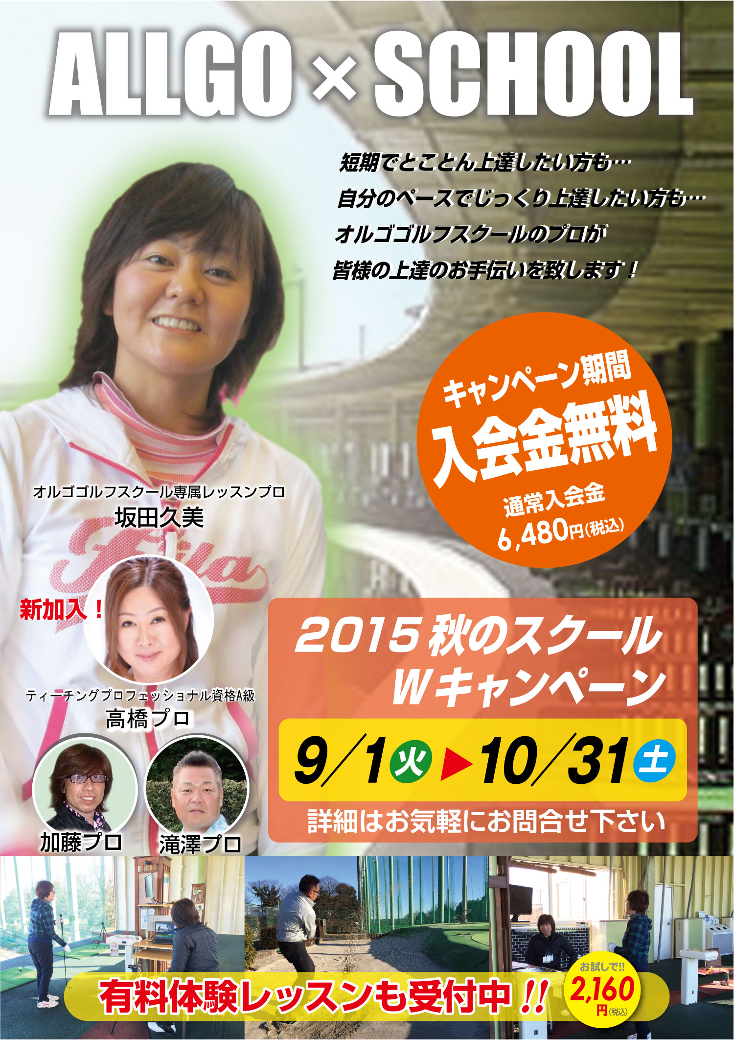 2015秋スクールキャンペーン